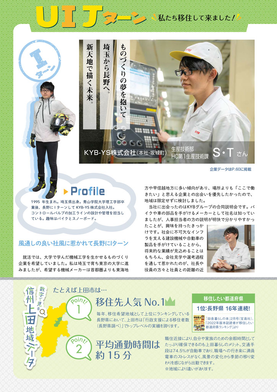 公共職業安定所管轄一覧(長野) 厚生労働省